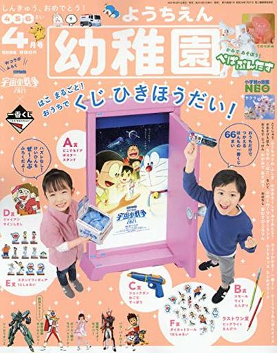 小学館 新品 ホビー雑誌 付録付)幼稚園 2021年4月号