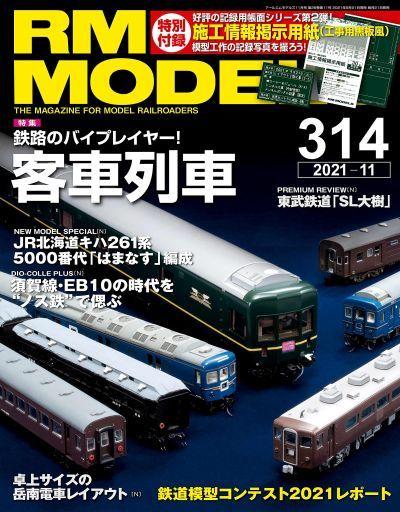 ネコ・パブリッシング 新品 ホビー雑誌 付録付)RM MODELS 2021年11月号 Vol.314