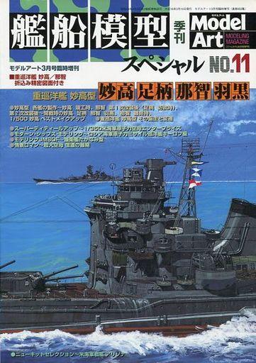 【中古】ホビー雑誌 艦船模型スペシャル 2004/3 No.11