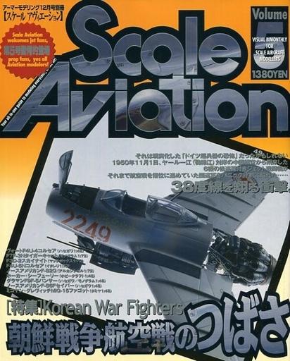 【中古】ホビー雑誌 Scale Aviation 1998年12月号 Vol.5 スケールアヴィエーション