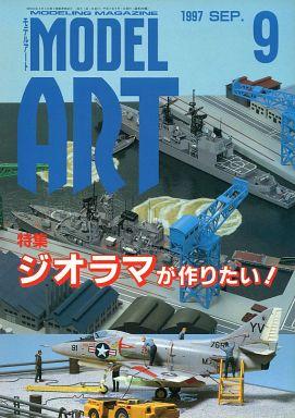 【中古】ホビー雑誌 MODEL ART 1997年9月号 No.498 モデルアート
