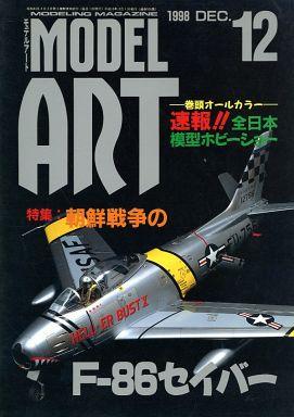【中古】ホビー雑誌 MODEL ART 1998年12月号 No.526 モデルアート