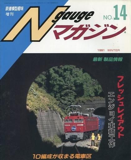 【中古】ホビー雑誌 Nゲージマガジン No.14