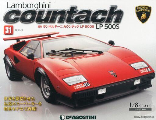 【中古】ホビー雑誌 付録付)ランボルギーニカウンタックLP500S 全国版 31