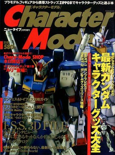 【中古】ホビー雑誌 Character Model 2000/3 キャラクターモデル