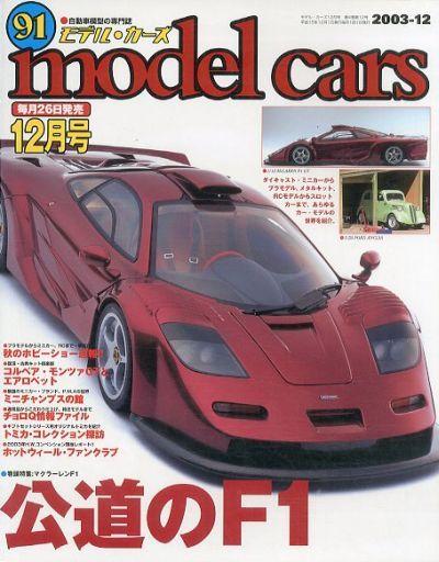 【中古】ホビー雑誌 model cars 2003年12月号 モデル・カーズ