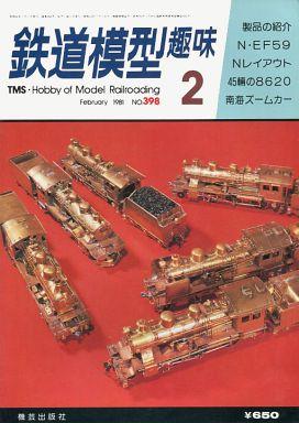 【中古】ホビー雑誌 鉄道模型趣味 1981年2月号 No.398