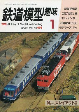 【中古】ホビー雑誌 鉄道模型趣味 1988年1月号 No.495