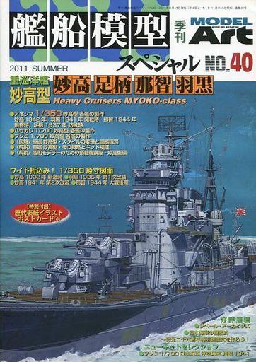 【中古】ホビー雑誌 艦船模型スペシャル 2011年6月号 No.40