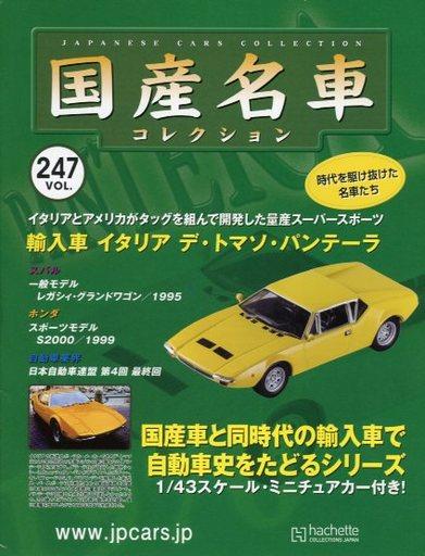 【中古】ホビー雑誌 付録付)隔週刊国産名車コレクション全国版 247