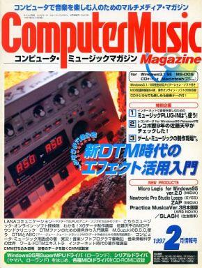 CD付)Computer Music Magazine 1...