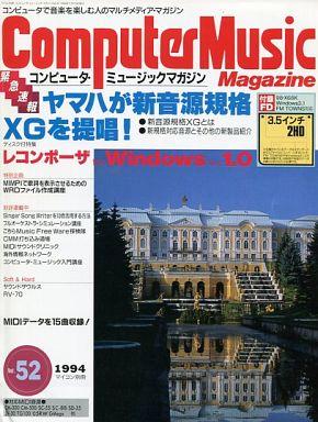 FD付)Computer Music Magazine 1...