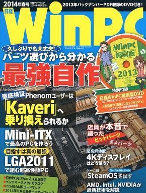 【中古】一般PC雑誌 DVD付)日経WinPC2014年春号 2014年4月号