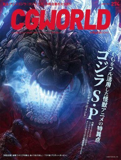 ボーンデジタル 新品 一般PC雑誌 CG WORLD 2021年6月号 vol.274