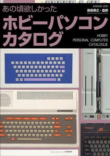 ジーウォーク 新品 一般PC雑誌 あの頃欲しかったホビーパソコンカタログ