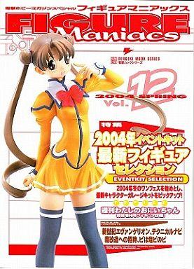 【中古】ホビー雑誌 フィギュアマニアックス Vol.12