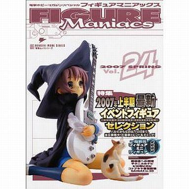 【中古】ホビー雑誌 フィギュアマニアックス Vol.24