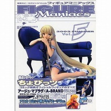 【中古】ホビー雑誌 フィギュアマニアックス Vol.5