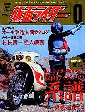 【中古】特撮・ヒーロー系雑誌 KODANSHA Official File Magazine 仮面ライダー Vol.0