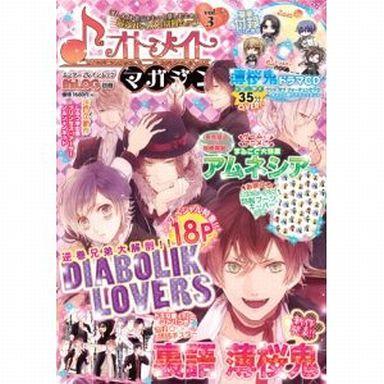 【中古】B's-LOG 付録付)オトメイトマガジン vol.3(別冊付録、CD付)