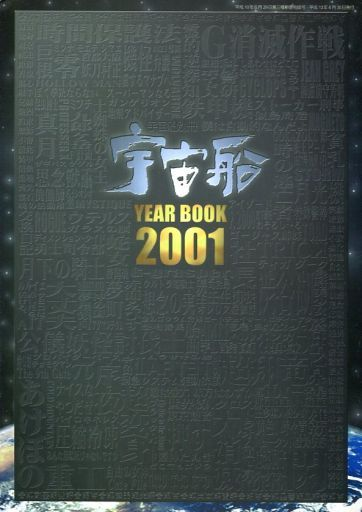 【中古】宇宙船 宇宙船 YEAR BOOK 2001