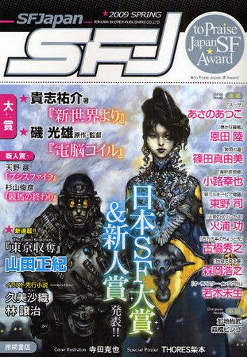 【中古】カルチャー雑誌 SF Japan 2009 SPRING エスエフジャパン