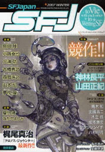 【中古】カルチャー雑誌 SF Japan 2007 WINTER エスエフジャパン