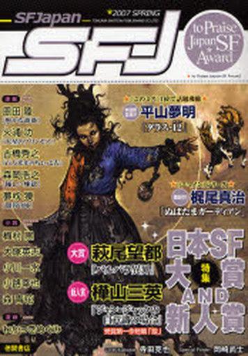 【中古】カルチャー雑誌 SF Japan 2007 SPRING エスエフジャパン