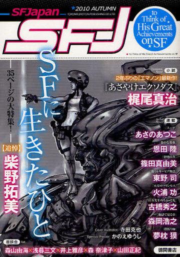 【中古】カルチャー雑誌 SF Japan 2010 AUTUMN エスエフジャパン