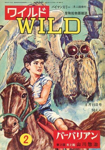 【中古】カルチャー雑誌 WILD 1967年8月15日号 第2号 ワイルド