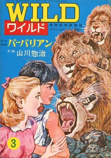 【中古】カルチャー雑誌 WILD 1967年9月1日号 第3号 ワイルド