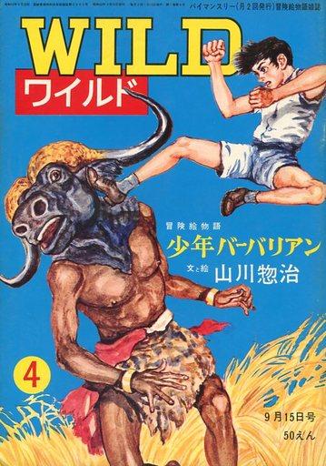 【中古】カルチャー雑誌 WILD 1967年9月15日号 第4号 ワイルド