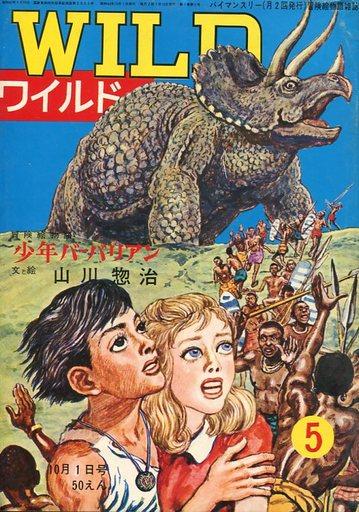 【中古】カルチャー雑誌 WILD 1967年10月1日号 第5号 ワイルド