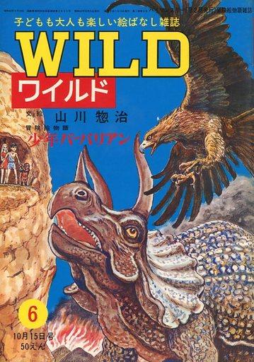 【中古】カルチャー雑誌 WILD 1967年10月15日号 第6号 ワイルド