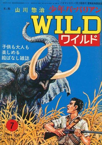 【中古】カルチャー雑誌 WILD 1967年11月1日号 第7号 ワイルド