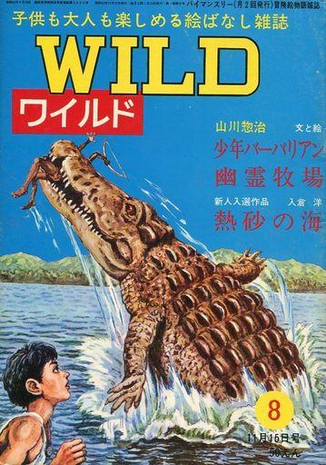 【中古】カルチャー雑誌 WILD 1967年11月15日号 第8号 ワイルド