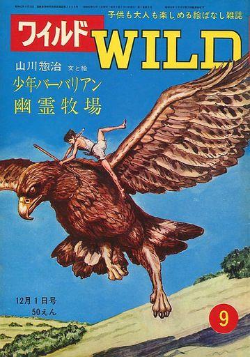 【中古】カルチャー雑誌 WILD 1967年12月1日号 第9号 ワイルド