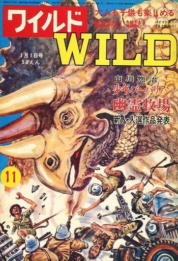 【中古】カルチャー雑誌 WILD 1968年1月1日号 第11号 ワイルド