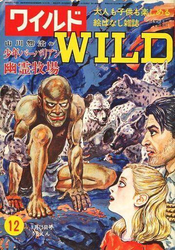 【中古】カルチャー雑誌 WILD 1968年1月15日号 第12号 ワイルド