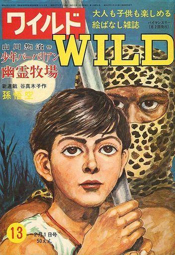 【中古】カルチャー雑誌 WILD 1968年2月1日号 第13号 ワイルド