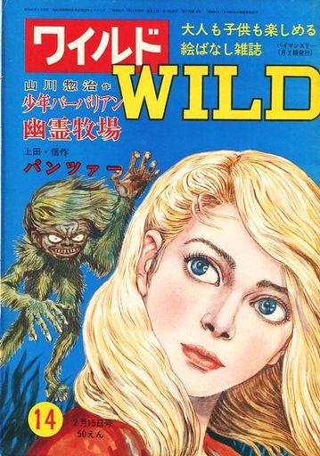 【中古】カルチャー雑誌 WILD 1968年2月15日号 第14号 ワイルド