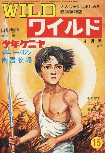 【中古】カルチャー雑誌 WILD 1968年4月号 第15号 ワイルド