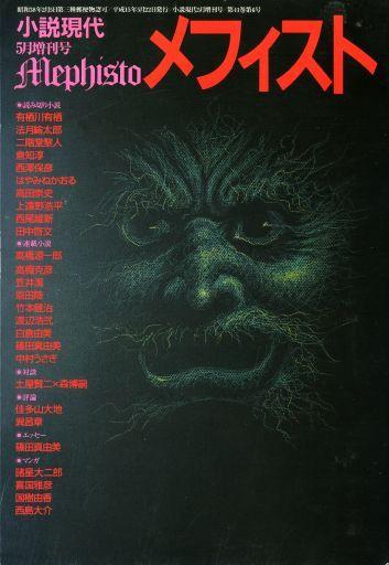 【中古】カルチャー雑誌 メフィスト 小説現代2003年5月増刊号