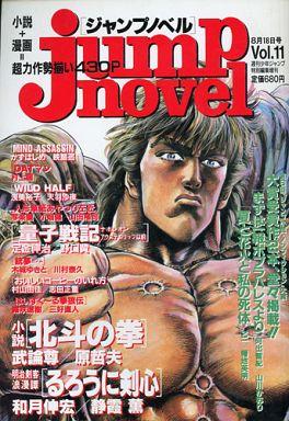 買取】jump novel 1996年8月号 V...