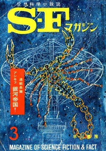 【中古】SFマガジン SFマガジン 1963/3 No.40