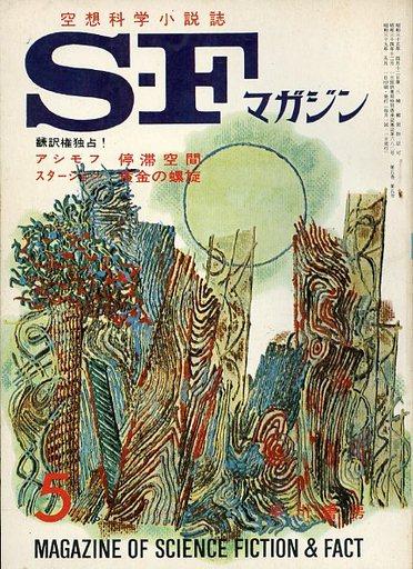 【中古】SFマガジン SFマガジン 1964/5 No.55