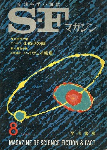 【中古】SFマガジン SFマガジン 1965/8 No.71