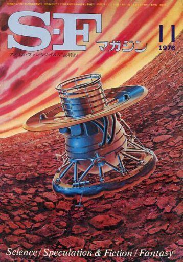 【中古】SFマガジン SFマガジン 1976/11 No.216