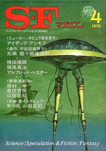 【中古】SFマガジン SFマガジン 1978/4 No.233