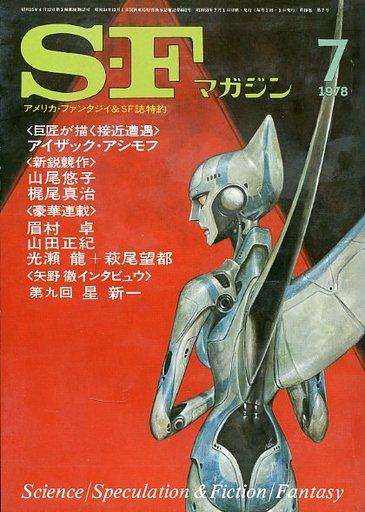 【中古】SFマガジン SFマガジン 1978/7 No.236
